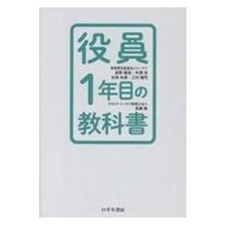 役員1年目の教科書/星野雄滋