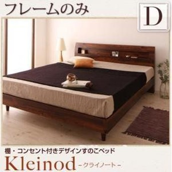 すのこベッド ダブルベッド フレームのみ コンセント・棚付きすのこベッド ダブル