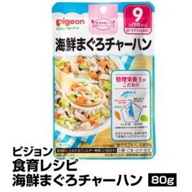 離乳食 ベビーフード レトルト ピジョン 食育レシピ 海鮮まぐろチャーハン 80g_4902508139175_65