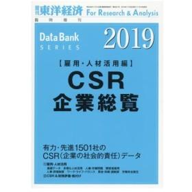 新品本/東洋経済増刊