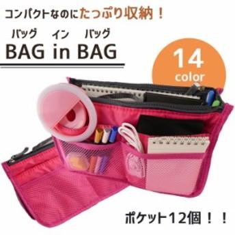 【全14色】バッグインバッグ インナーバッグ トートバッグ 整理 baginbag a4 収納 トラベルポーチ レディース 男女兼用