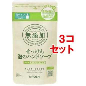 ミヨシ石鹸 無添加せっけん 泡のハンドソープ リフィル (220mL3コセット)