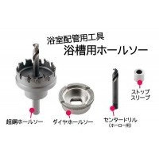 カクダイ 浴槽用ホールソー 607-650