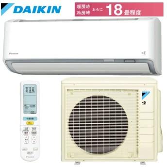 【エアコン 18畳】 ダイキン ルームエアコン DXシリーズ 寒冷地向けエアコン スゴ暖 S56WTDXV-W 主に18畳用・単相200V・室外電源 【法人配達限定販売】