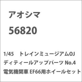 アオシマ 1/45 トレインミュージアムOJ ディティールアップパーツ No.4 電気機関車 EF66用ホイールセット【56820】【返品種別B】