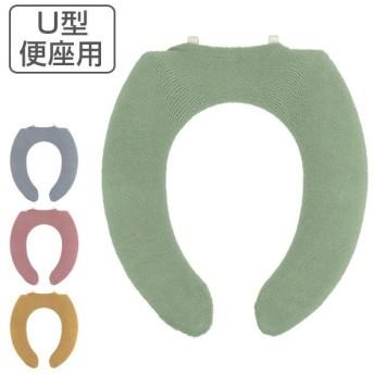 便座カバー U型便座カバー カラーショップ スモークカラー ( トイレ カバー U型 )