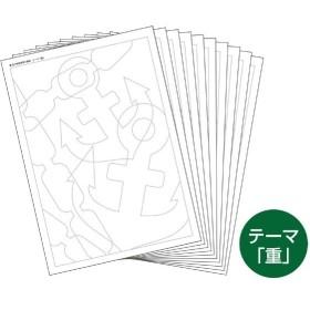 アーテック 色の感情表現の練習テーマ「重」10枚セット 13577