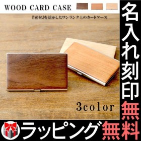 (名入れ・ラッピング無料) 天然木製カードケース 名刺入れ ギフト プレゼント 卒業 入学 ギフト プレゼント 父の日