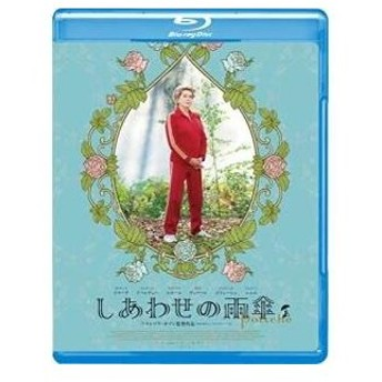 ★BD/洋画/しあわせの雨傘(Blu-ray)