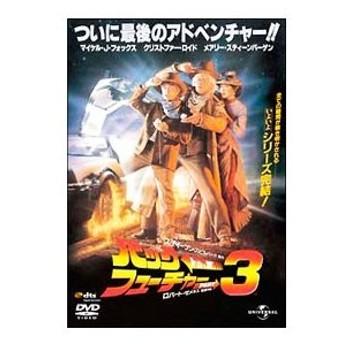 DVD/バック・トゥ・ザ・フューチャー PART3
