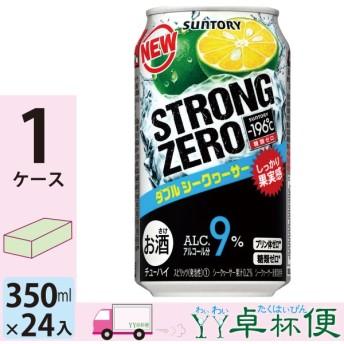 チューハイ サワー サントリー -196℃ ストロングゼロ ダブルシークヮーサー 350ml 24缶入 1ケース (24本)