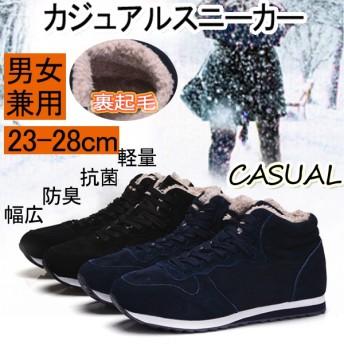 限定特価 男女兼用 裹起毛 スニーカー カジュアルシューズ フラット レディース メンズシューズ 靴 寒さ対策 暖かい 滑らない 楽ちん ふわふわ もこもこ 歩きやすい