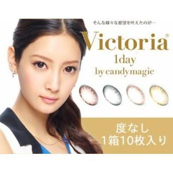 度なし Victoria 1day/ヴィクトリアワンデー 1箱10枚入り カラコン カラーコンタクトレンズ クリックポスト配送