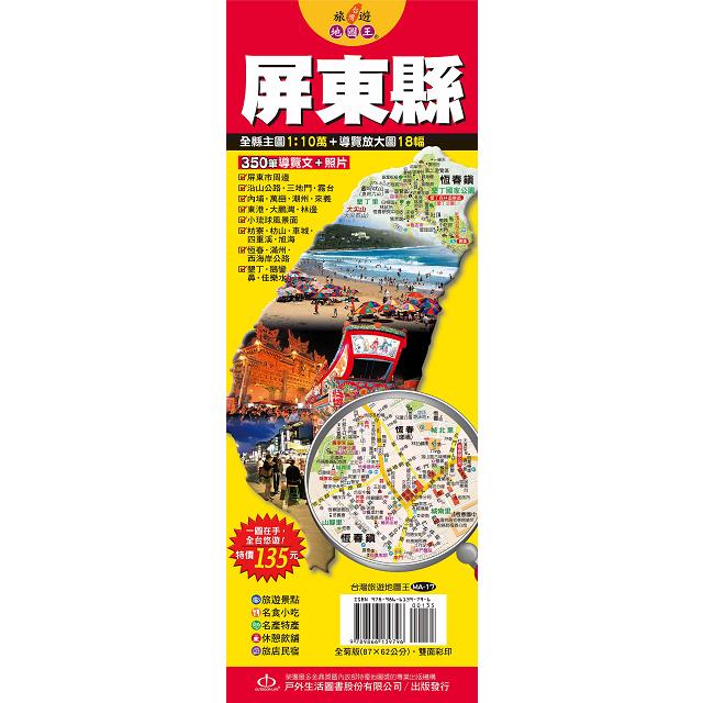台灣旅遊地圖王:屏東縣