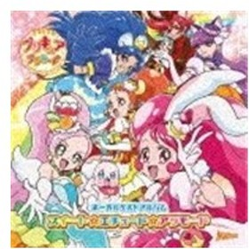<CD> キラキラ☆プリキュアアラモード ボーカルベストアルバム