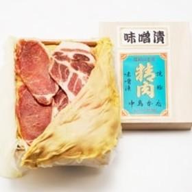 九州産もち豚味噌漬(ロース250g・肩ロース250g・白味噌500g)