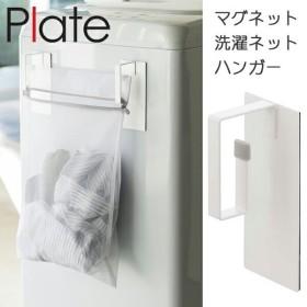 YAMAZAKI プレート マグネット洗濯ネットハンガー 洗濯機横収納 マグネット マグネット洗濯ネットハンガー プレート 洗濯 収納 ホワイト 03584