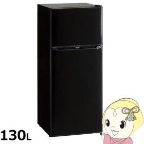 JR-N130A-K ハイアール 2ドア冷蔵庫130L ブラック