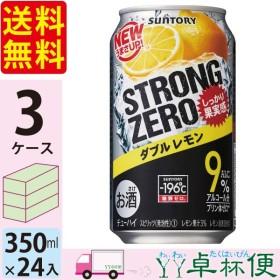 チューハイ サワー サントリー -196℃ ストロングゼロ ダブルレモン 350ml 24缶入 3ケース (72本) 送料無料