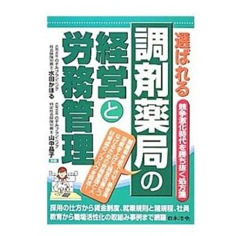 選ばれる調剤薬局の経営と労務管理/水田かほる