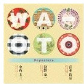 <CD> Wa-Oto〜中西圭三/狩野泰一/宮本貴奈 / Departure