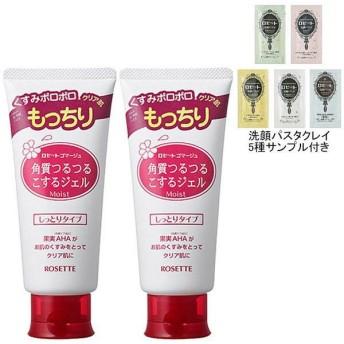 数量限定ロゼット ゴマージュ モイスト120g 2個 洗顔パスタクレイ5種サンプル付