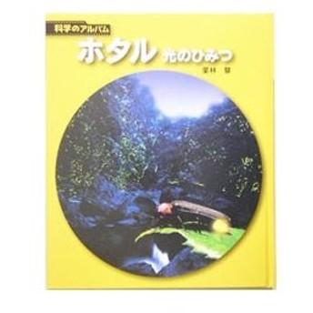 ホタル/栗林慧