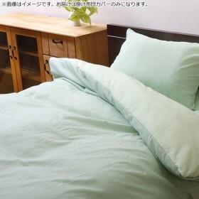 掛け布団カバー リバーシブル 『リバS掛カバーIT』 グリーン/ライトグリーン 150×210cm シングルロング 9803031