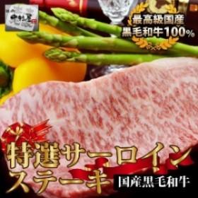 お歳暮 ギフト 内祝い 牛肉 国産黒毛和牛 特選サーロインステーキ 250g 焼肉 バーベキュー ギフ