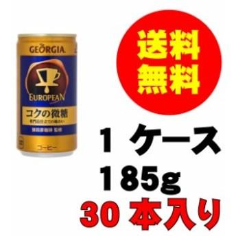 送料無料 ジョージアヨーロピアンコクの微糖 185g缶 30本入り 1ケース コーヒー 代引不可