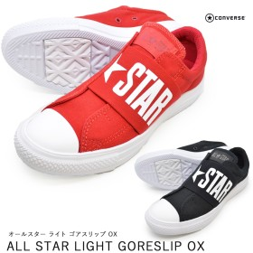converse コンバース ALL STAR LIGHT GORESLIP OX オールスター ライト ゴアスリップ OX ユニセックス メンズ レディース スニーカー 靴 シューズ スリ