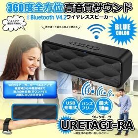 ウレタギーラ ブルー ブルートゥース4.2 スピーカー Bluetooth 小型 ポータブル ハンズフリー 通話 重低音 高音質 USB 無線 マイク SDカード URETAGIRA-BL