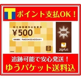 ジョイフル株主様御優待お食事券 500円券(お食事券・ギフト券・商品券・金券・ポイント)(3万円でさらに送料割引)
