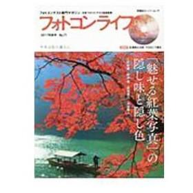 フォトコンライフ No.71 2017年秋号/日本フォトコンテスト協会【監修】