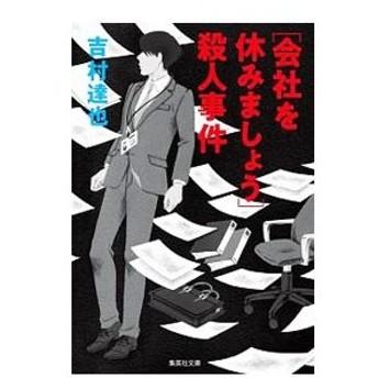 〈会社を休みましょう〉殺人事件/吉村達也