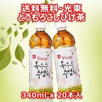 【送料無料】 光東 とうもろこし ひげ茶 340ml 20本 韓国 お茶 コーン茶 トウモロコシ ヒゲ茶 とうもろこし茶 アイリスオーヤマ