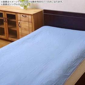敷き布団カバー リバーシブル 『リバD敷カバーIT』 ブルー/ライトブルー 145×215cm ダブルロング 9803048