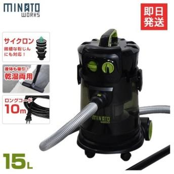 ミナト 乾湿両用 業務用掃除機 サイクロン式バキュームクリーナー MPV-151CY (容量15L/吸水0.5L) [業務用 掃除機 集塵機]