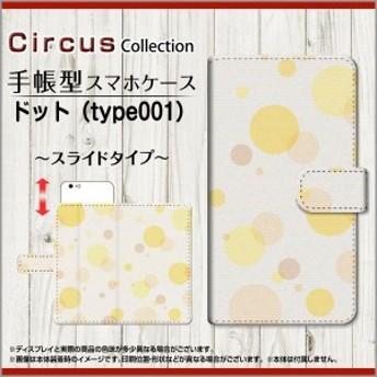 かんたんスマホ [705KC] Y!mobile 手帳型 スライド式 ドット(type001)
