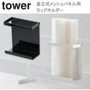 YAMAZAKI タワー ラップホルダー 自立式メッシュパネル用 パーツ メッシュパネル用パーツ ラップ収納 ラップスタンド キッチン ホワイト 04185 ブラック 04186