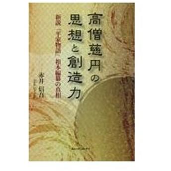 高僧慈円の思想と創造力/赤井信吾