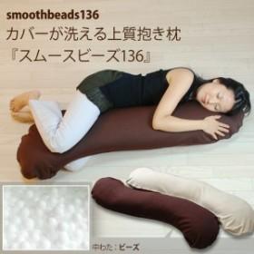 抱き枕 だきまくら ダキマクラ カバーが洗える抱き枕『スムースビーズ136』ニットカバー付き(日本製 横向き寝 腰痛 妊婦様 ハグピロー)