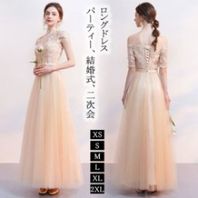 ブライズメイド ドレス 二次会 披露宴 ウェディング ドレス 人気新作  ロングドレス☆ 高級 ドレス レース マーメイドドレス