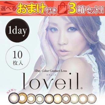 新色追加!カラコン 1day loveil/ラヴェール(3箱30枚)カラーコンタクトレンズ ワンデー 度あり 度なし 14.2mm 14.4mm ※1箱10枚×3箱での販売
