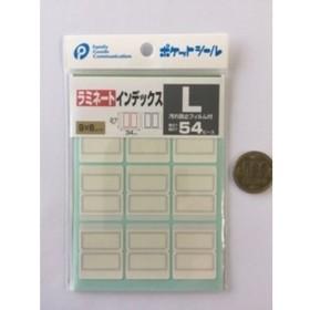 インデックスシール ラミネート付 Lサイズ(27×34mm) 54枚(青・赤各27枚)