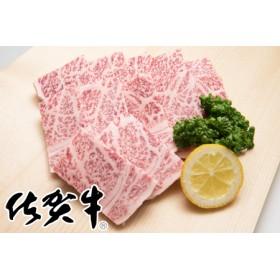 「佐賀牛」ロース焼肉用500g【チルドでお届け!】