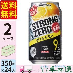 チューハイ サワー サントリー -196℃ ストロングゼロ ダブルレモン 350ml 24缶入 2ケース (48本) 送料無料