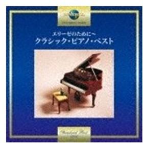 <CD> エリーゼのために〜クラシック・ピアノ・ベスト