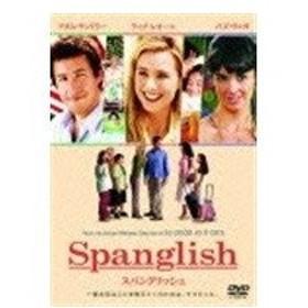 <DVD> スパングリッシュ