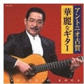 <CD> アントニオ古賀 / ザ・ベスト アントニオ古賀 華麗なギター